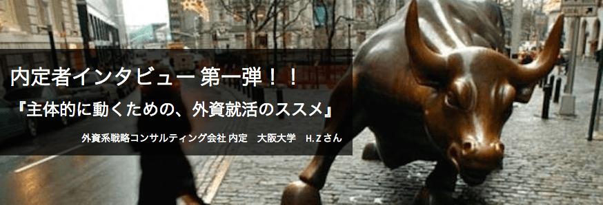 interview_shu