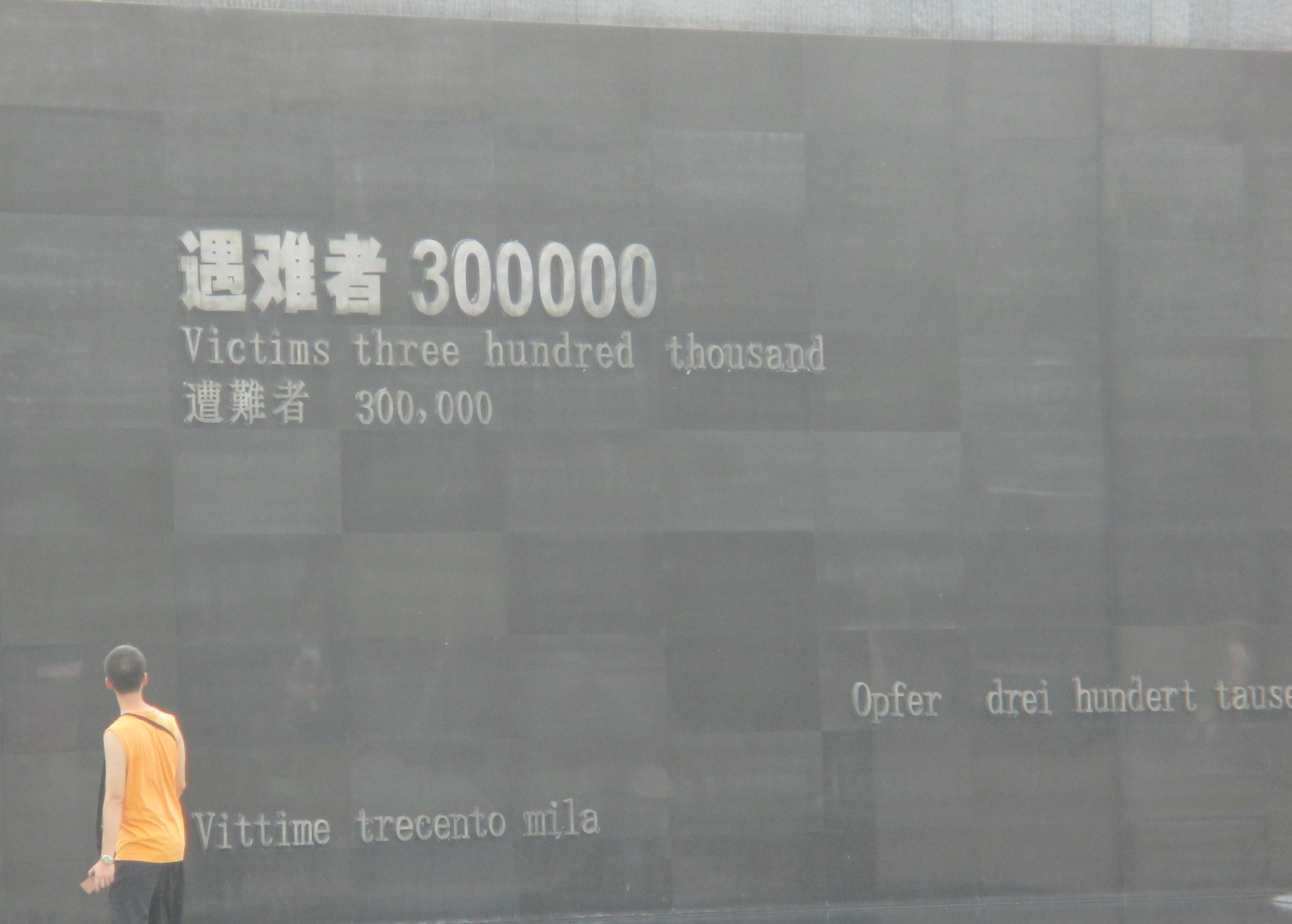 南京大虐殺記念館~中国人が本当に伝えたいこと~