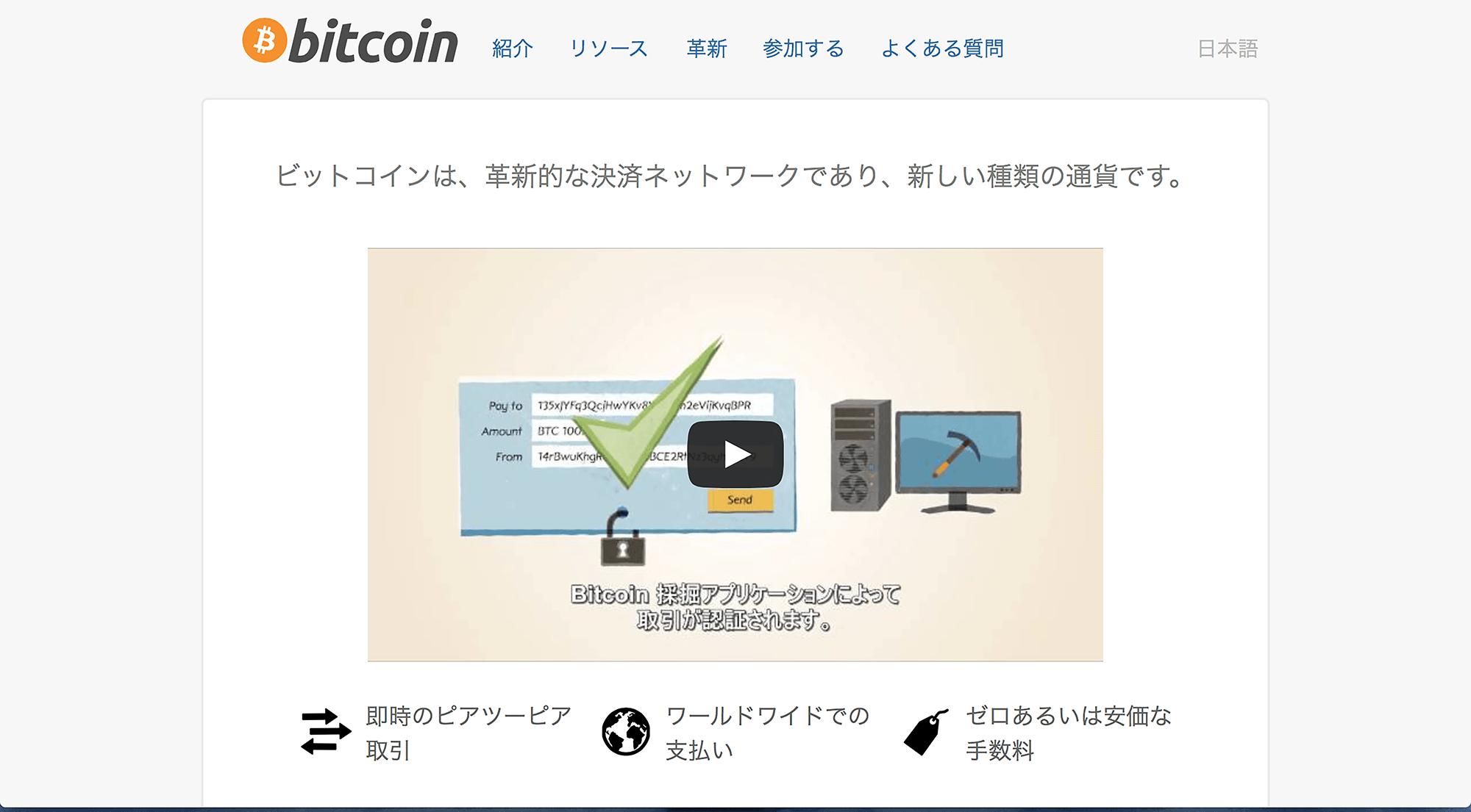 bitcoinHP