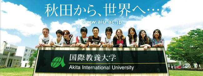 生かすも殺すも自分次第!国際教養大学(AIU)での多忙?な学生生活。