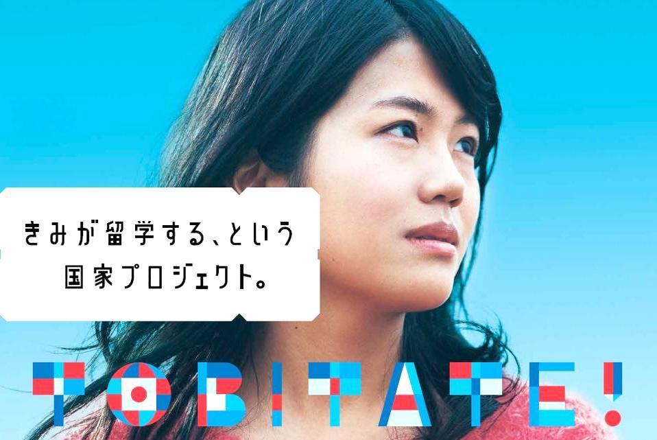 「トビタテ!留学JAPANって何がいいんですか?」【経験者が語る魅力】